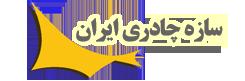 شرکت سازه چادری ایران لوگو